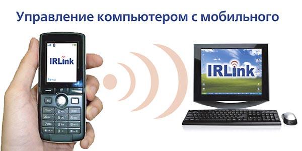 Управление компьютером с мобильного телефона